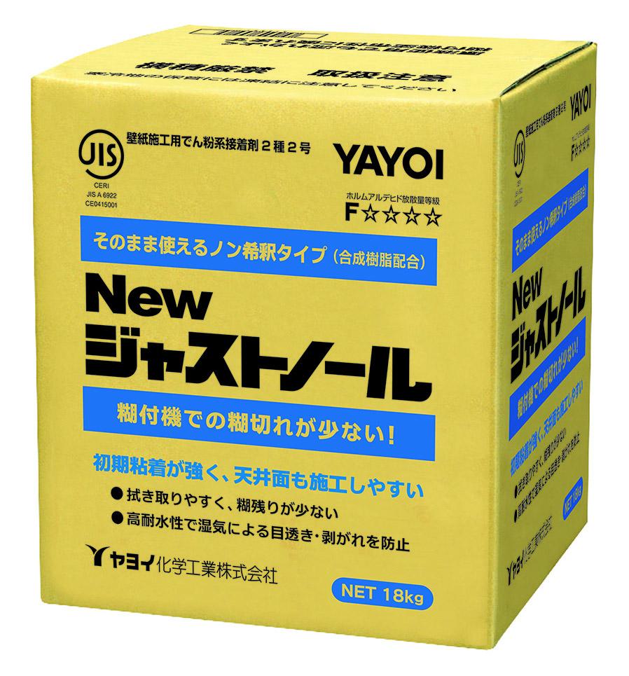Newジャストノール 製品を知る 探す ヤヨイ化学